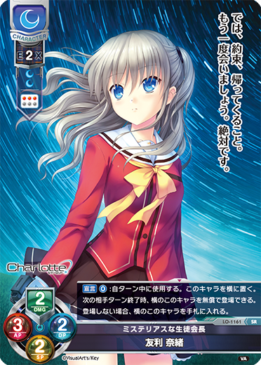 https://lycee-tcg.com/card/image/LO-1161.png