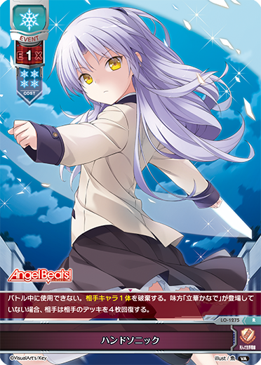 https://lycee-tcg.com/card/image/LO-1275.png