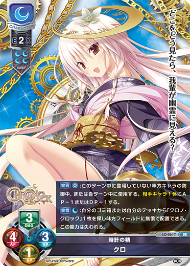 https://lycee-tcg.com/card/image/LO-2617.png