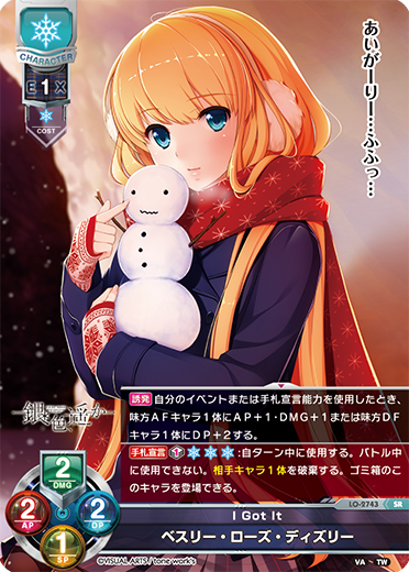 https://lycee-tcg.com/card/image/LO-2743.png