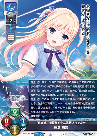 https://lycee-tcg.com/card/image/LO-2746.png