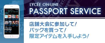 パスポートサービス