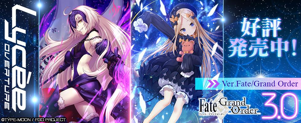 18.12.14 Ver.Fate/Grand Order 3.0