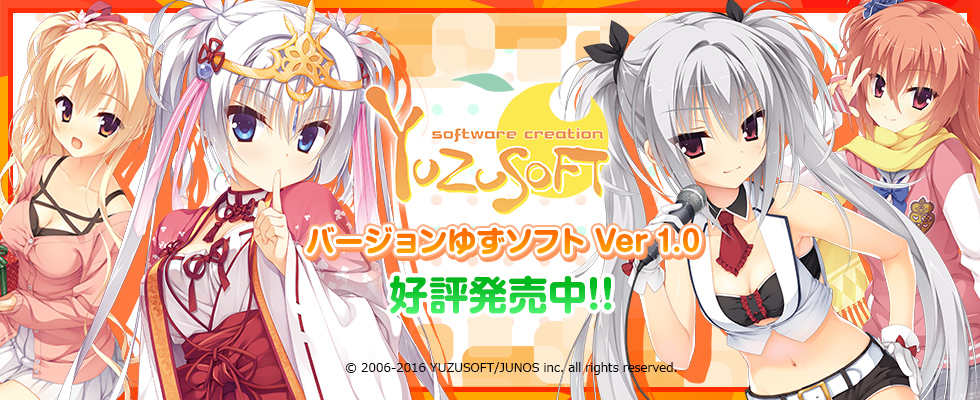 17.12.12 ver.Yuzu soft 1.0