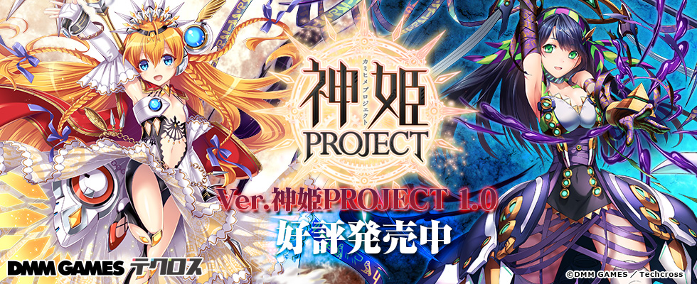 Ver.神姫PROJECT 1.0